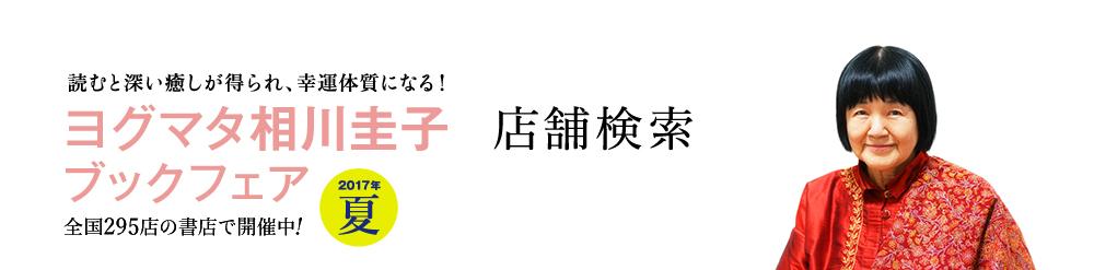 読むと深い癒しが得られ、幸運体質になる! ヨグマタ相川圭子ブックフェア 店舗検索 全国295店の書店で開催中!
